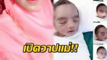 เปิดวาป!! คุณแม่ ทารกน้อยว่าที่พระเอกเบอร์ 1 ของเมืองไทย ได้แม่มาเต็มๆ?