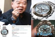 เพจดัง โพสต์อีก! นาฬิกาหรูบนข้อมือบิ๊กป้อมเฉียด2ล้าน