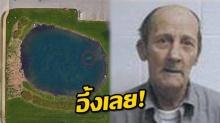สุดช็อก! ชายชรา หายตัวไร้ร่องรอย นาน 10 ปี แต่สุดท้าย Google Maps ถ่ายภาพนี้ได้?