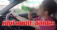 โซเชียลจับตา!! หนุ่มสุดชิลโชว์ดื่มขณะขับรถ รีบลบหลังโดนถล่ม!!