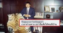 คอมเม้นท์เด็ด! หลังชาวเน็ตเห็นภาพ เปรมชัยสมันหนุ่มๆ ถ่ายรูปคู่กับหนังเสือโคร่งในห้องทำงาน