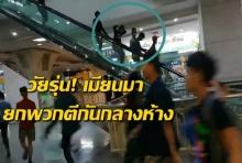 แชร์ว่อน!คลิปโจ๋เมียนมาเกือบร้อย ยกพวกตีกันกลางห้าง คนไทยแตกตื่นกลัวโดนลูกหลง!