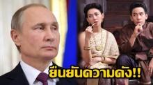 หยุดไม่อยู่แล้ว! บุพเพสันนิวาส แรงข้ามทวีป โผล่แดนหมีขาว ทำซับภาษารัสเซีย