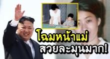 เปิดภาพ แม่แท้ๆ ของผู้นำเกาหลีเหนือ คิม จองอึน ที่ทั้งประเทศไม่เคยเห็นมาก่อน สวยละมุนมาก!