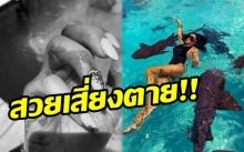 สวยเสี่ยงตาย!! สาวถ่ายรูปว่ายน้ำกลางฝูงปลาฉลาม ก่อนจะโดนฉลามกัดเลือดโชก!!