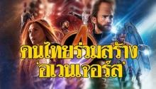 อย่างเจ๋ง!! คนไทย หนึ่งในทีมสร้างหนัง 'Avengers Infinity War' กับประสบการณ์ ความฝันวัยเด็ก
