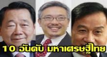 """เปิดรายชื่อ 10 อันดับ มหาเศรษฐีไทย ปี 61 """"เจ้าสัวซีพี"""" รวยอู้ฟู่ 9.3 แสนล้าน!!"""