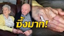 หน้าที่แม่ไม่มีเกษียณ!! แม่วัย 98 ปี ย้ายมาเข้าไปอยู่บ้านพักคนชราเพื่อทำสิ่งนี้กับลูกวัย 80