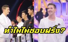 หนุ่มฝรั่งมารายการ Take Guy Out แต่โดนหนุ่มไทยปิดไฟใส่ กับเหตุผลที่ทำเอาอึ้ง? (มีคลิป)