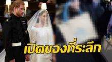 เปิดของที่ระลึกจากงานเสกสมรส เจ้าชายแฮร์รี ถูกประมูลขายมูลค่ามหาศาล!!