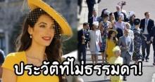 สวยจนสะดุดตา! สาวชุดเหลือง ในพิธีเสกสมรสเจ้าชายแฮร์รี-เมแกน! กับประวัติที่ไม่ธรรมดา