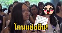 แย่งซีนเต็มๆ! เมญ่า ซันซัน กำลังถูกสัมภาษณ์ แต่ชาวเน็ตกลับมองเลยไปข้างหลัง!?
