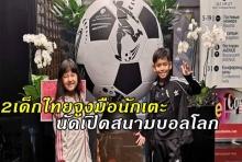 เปิดตัว 2 หนูน้อยชาวไทย จูงมือนักเตะนัดเปิดสนามบอลโลก