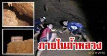 ประมวลภาพถ้ำหลวง 13 ชีวิต เข้าไปติด เส้นทางลำบาก อึดอัด-มืด ไปสุดทางหายใจไม่ออก!!