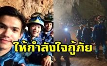ชาวเน็ตแห่ส่งกำลังใจ!! ให้ทีมกู้ภัย ค้นหา 13 ชีวิตติดถ้ำหลวง