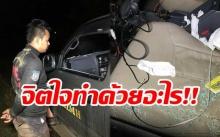 เลวยันเงา!! โจรทุบกระจกรถกู้ภัยช่วย 13 ชีวิตติดถ้ำหลวง เผยไม่ใช่คันแรก!!