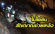 เผยปม 13 ชีวิตติดถ้ำ ทำไมถึงไม่ได้ยินสัญญาณช่วยเหลือ?!