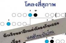 ร้อนตับแตก!! นร.ไทย แต่งโคลงสี่สุภาพถึง แดดเมืองไทย ที่ครูเห็นถึงกับหัวเราะลั่น
