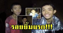 เผยรอยยิ้มแรก!!! 13 ชีวิต ทีมหมูป่าอะคาเดมี่ มีแววตาที่สดใสแล้ว (มีคลิป)