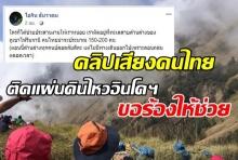 เปิดคลิปเสียงคนไทย ร้องให้ช่วยด่วนนับ100ติดแผ่นดินไหวอินโด ล่าสุดปลอดภัยแล้ว