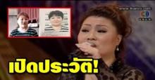 เปิดประวัติ 'มู่หลาน' หัวหน้าแก๊งค้าพะยูง เคยเข้าแข่งขันประกวดร้องเพลง ในรายการดังของไทย!