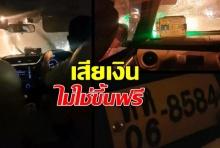 จิตใจทำด้วยอะไร! แชร์ว่อนคลิปเเท็กซี่เทผู้โดยสารทิ้งกลางสายฝน....(คลิป)