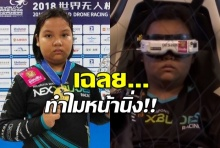 เฉลยข้อสงสัย ทำไมน้องมิ้ว เเชมป์โดรนโลก 2018 หน้านิ่งไม่ยิ้ม!!