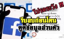 เตือนภัย! แอพสุดฮิต ทายนิสัยในเฟซบุ๊ก แนะวิธีลบก่อนโดนดูดข้อมูลส่วนตัว!