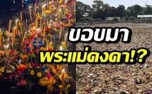 """""""ประภาส"""" โพสต์ภาพ 'ซากกระทง' ดึงสติคนไทย ก่อนถึงวันลอยกระทง!"""