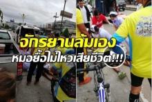 จักรยานปั่นล้มเอง ในงานอุ่นไอรัก แพทย์ปั้มหัวใจยื้อ ก่อนเสียชีวิต!(คลิป)