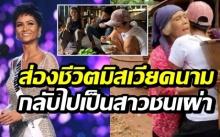 ส่องชีวิต มิสเวียดนาม สู่อ้อมอกครอบครัว ฝ่าดราม่าโดนเหยียด ติด Top 5 มิสยูนิเวิร์ส 2018 (คลิป)