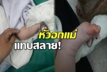 จำจนตาย! แม่แชร์อุทาหรณ์ลูกวัย 55 วัน นิ้วเท้าติดรูระบายน้ำ