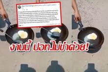 ปอท.ไม่ขำด้วย หนุ่มถ่ายคลิปลำปางร้อนไข่สุก เข้าข่ายนำเข้าข้อมูลเป็นเท็จ!