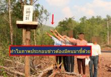 เคยสงสัยไหม!?ทำไมภาพประกอบข่าวของไทยต้องมีคนชี้!?