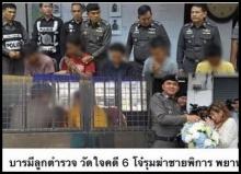 บารมีลูกตำรวจไม่มีจริง ยิ่งทำผิดยิ่งโดนจับไว! ความในใจตำรวจ!