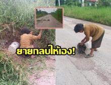 ชาวเน็ตแห่ชื่นชม คุณยายใจดี ขุดดินกลบหลุมถนน เพราะห่วงคนสัญจรไปมา