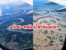 เปิดภาพ! ก่อน-หลัง น้ำท่วมใหญ่ ที่อุบลฯ ทุกหนแห่งจมบาดาล