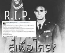 ทหารหนุ่มโดนสั่งวิ่งกลางแดดจนต้องเข้าไอซียู ล่าสุดเสียชีวิตแล้ว