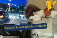 วิจารณ์แซด!!ชาวเน็ตอ้างโดนเด็กเล่น โปเกม่อนโก วิ่งตัดหน้ารถ