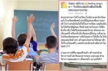 ติวเตอร์โวยโรงเรียนชื่อดัง ตัดรูป-ชื่อคนสอนออก ไม่ให้เกียรติกัน
