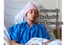 เปิดโพสต์ สุดท้ายหมอส้ม  รำลึกในพระกรุณาฟ้าหญิง ก่อนจากไปเพราะมะเร็งร้าย