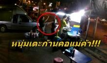 โหดจัด!!! หนุ่มโดดเตะก้านคอแม่ค้า ขณะทำผัดไทยขายเพลินๆ(คลิป)