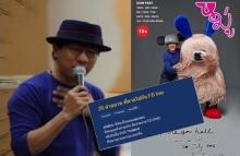 โน้สหมู่ วันแรกขาย 1,000 แผ่น ครวญ 20 ล้านบาทหายไปกับ FB live