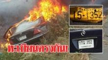 เหลือเชื่อ !! ทะเบียนรถตู้ 25 ศพ ตรงกับทะเบียนรถเบนซ์ไฟคลอก 5 ศพ !!