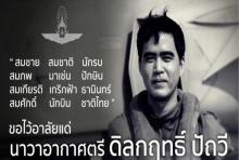 'แด่เธอ ผู้ปกป้องฟ้าไทย บทเพลงไว้อาลัย'ผู้พันแอร์ นักบินกริพเพน'(ชมคลิป)