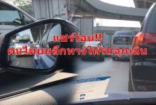 ขยี้ตาพัง!!! น้ำใจคนไทยมาแล้ว! พร้อมใจหลบรถฉุกเฉินท่ามกลางจราจรติดขัด