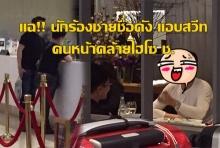 เพจดังแฉหลักฐานเด็ด นักร้องชายชื่อดัง แอบย่องกินข้าว-ช้อปปิ้งกับคนหน้าคล้ายไฮโซ ช.