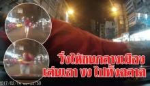 หนุ่มวิ่งกระโดดเก็บคองอเข่าเข้าชนแท็กซี่ ย่านห้วยขวาง เล่นเอา งง ทั้งตลาด!! (คลิป)