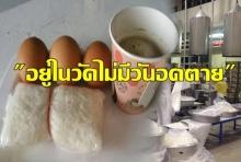 ตาสว่างได้แล้ว อยู่ในวัดไม่มีวันอดตาย โรงครัวใหญ่ขนาดนี้ พระกินแต่ไข่ต้มจริงเหรอ?