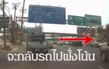 โคตรงง!! ทางกลับรถ ในกรุงเทพฯ อย่าหวังว่าจะไปถูก อะไรจะสลับซับซ้อนขนาดนี้ จะเป็นยังไงต้องดู (มีคลิป)